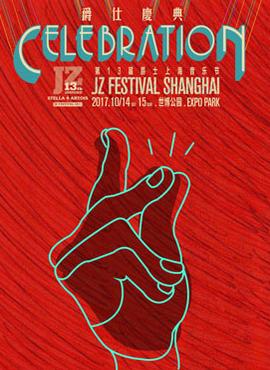 2017爵士上海音乐节门票