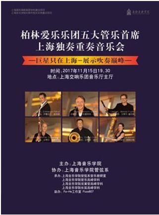 柏林爱乐乐团2017上海音乐会门票