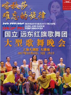 俄罗斯国立远东红旗歌舞团上海演出门票