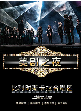 比利时斯卡拉合唱团上海音乐会门票