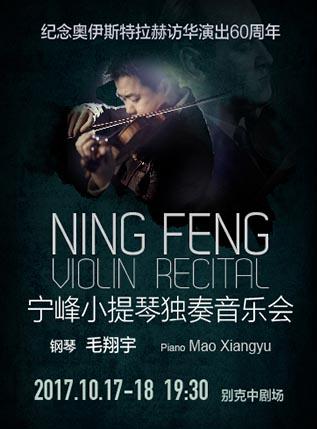 宁峰小提琴独奏音乐会门票
