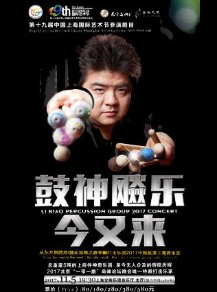 李飚打击乐团上海音乐会门票