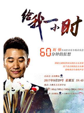 刘恒互动打击乐上海音乐会门票