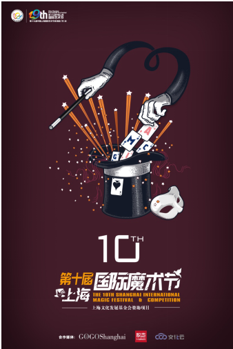 2017上海国际魔术节门票