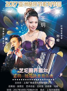 王玥上海音乐会门票