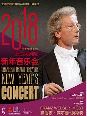 上海歌剧院2018演出季开幕音乐会门票