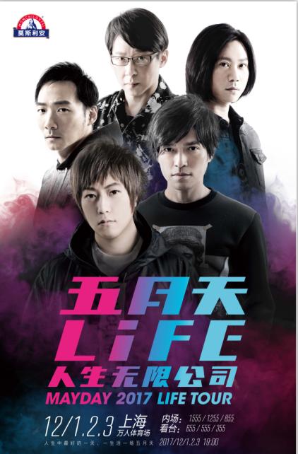 五月天上海演唱会2017门票