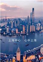 【常年】上海天眼上海中心巅峰632门票(包括B1+119+125+126层)