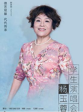 杨玉蓉学生演唱会门票
