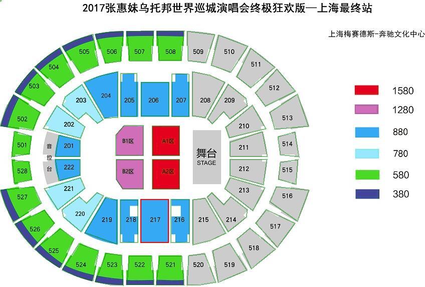 2017张惠妹上海演唱会座位图