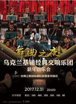 乌克兰基辅经典交响乐团新年音乐会门票