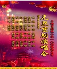2018元旦京剧演唱会门票