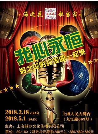 2018海之花上海演唱会门票