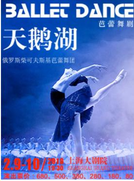 俄罗斯柴可夫斯基芭蕾舞团天鹅湖门票