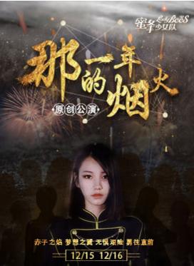 蜜蜂少女队上海公演门票