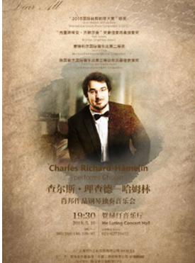 哈姆林钢琴独奏音乐会门票