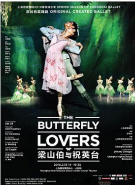 芭蕾舞剧梁山伯与祝英台门票