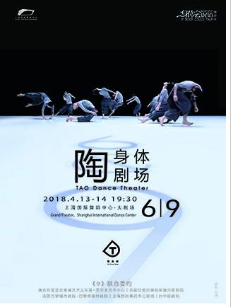 陶身体剧场上海演出门票