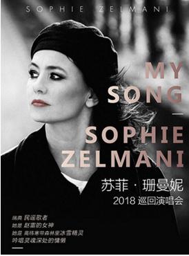 苏菲珊曼妮上海演唱会2018门票
