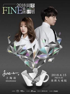 2018Fine乐团上海演唱会门票