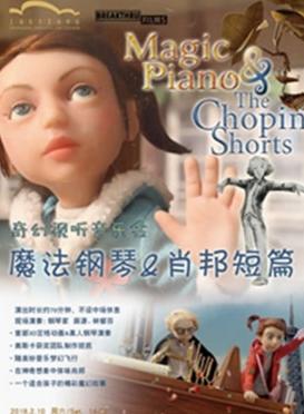 魔法钢琴肖邦短篇上海音乐会门票