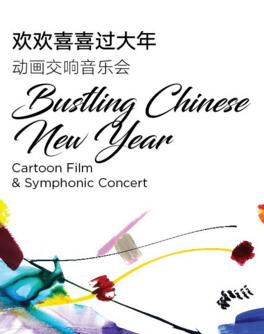 中国经典动画电影交响音乐会门票