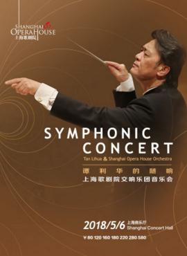 上海歌剧院交响乐团音乐会门票