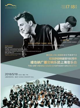 维也纳广播交响乐团上海音乐会门票