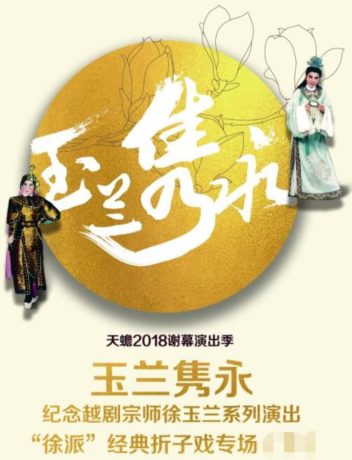 上海越剧院2018演出门票