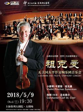 祖克曼与美国太平洋交响乐团音乐会门票