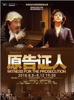 阿加莎克里斯蒂经典法庭大戏《原告证人》