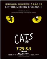 世界经典原版英文音乐剧《猫》【出票中】