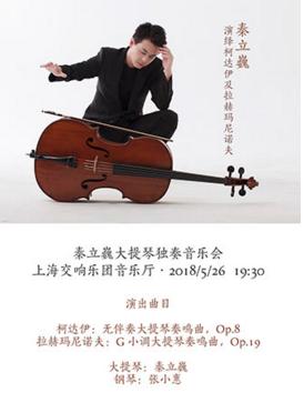 秦立巍大提琴独奏音乐会门票