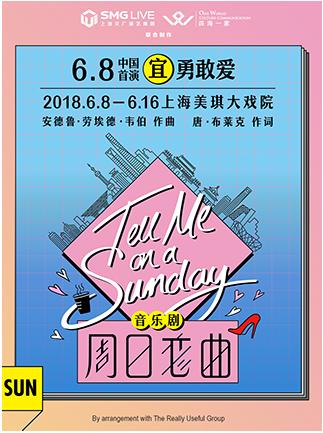 中文版音乐剧周日恋曲门票