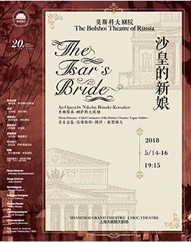 歌剧沙皇的新娘门票