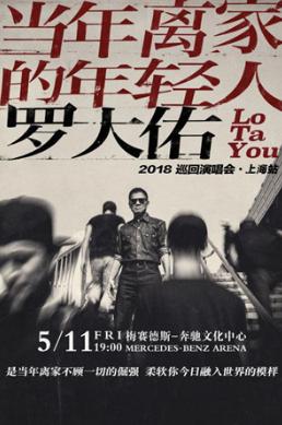 罗大佑上海演唱会2018门票