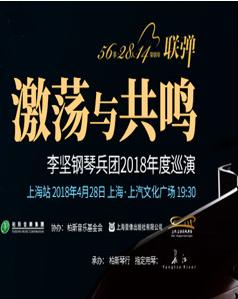 李坚钢琴兵团音乐会门票