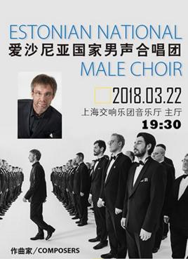 爱沙尼亚国家男声合唱团音乐会门票