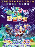 儿童音乐剧《魔法星娃之星盘传说》