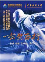 大型民族器乐剧《玄奘西行》 上海大剧院大剧场
