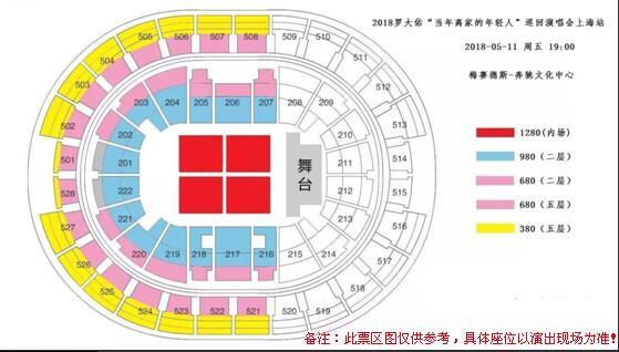 罗大佑2018上海演唱会座位图