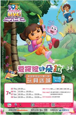 儿童剧爱探险的朵拉之玩具迷城门票