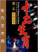 舞乐《中国故事十二生肖》