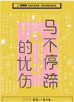 黄舒骏经典作品改编原创点唱机音乐剧《马不停蹄的忧伤》