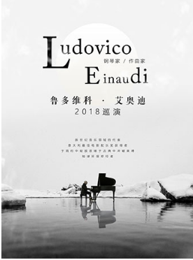 鲁多维科艾奥迪钢琴演奏会门票