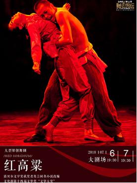 现代舞剧红高粱门票