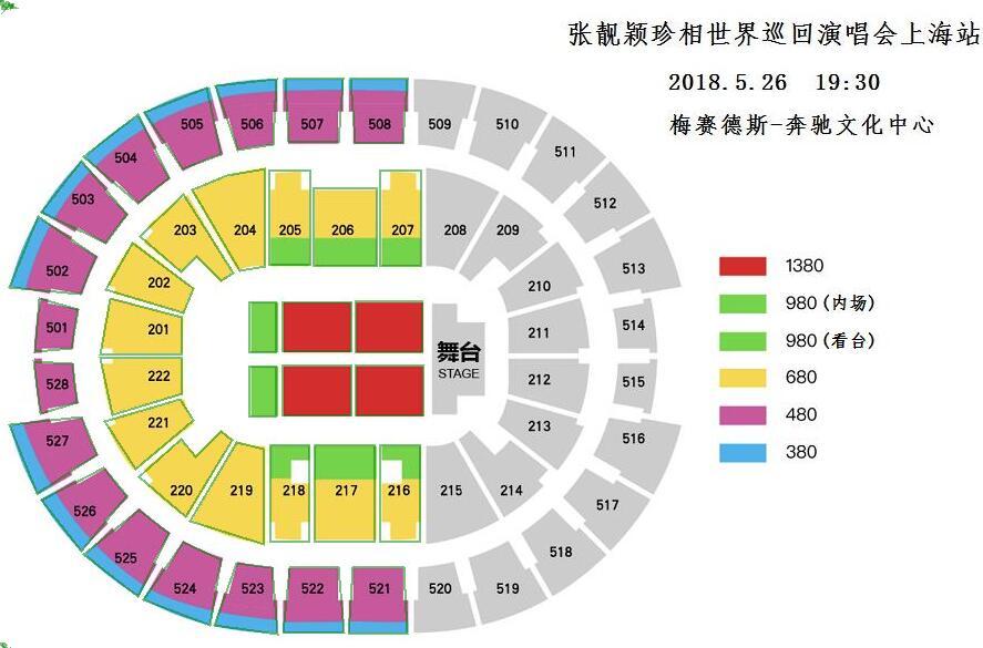 张靓颖上海演唱会2018票价座位图
