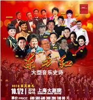 《东方红》大型音乐史诗