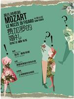 莫扎特歌剧《费加罗的婚礼》