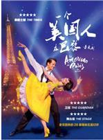 舞台映像《一个美国人在巴黎》 An American in Paris